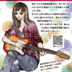 ギターサークルポスター