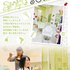 美容室チラシ