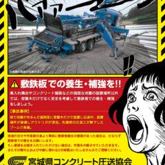 安全啓発ポスター