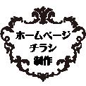 仙台のホームページ&チラシ制作
